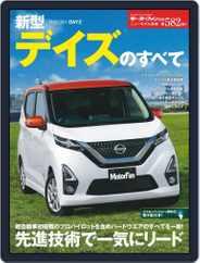 モーターファン別冊ニューモデル速報 (Digital) Subscription April 9th, 2019 Issue