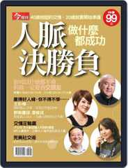 Business Today Wealth Special 今周刊特刊-聰明理財 (Digital) Subscription July 10th, 2012 Issue