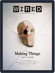 Wired Japan (Digital) Subscription June 13th, 2017 Issue