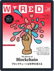 Wired Japan (Digital) Subscription October 9th, 2016 Issue