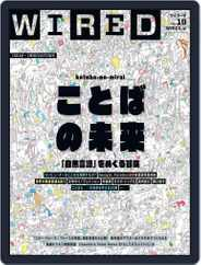 Wired Japan (Digital) Subscription November 11th, 2015 Issue