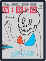 Wired Japan (Digital) Subscription November 26th, 2014 Issue