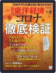 週刊東洋経済 (Digital) Subscription July 13th, 2020 Issue