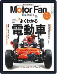 Motor Fan illustrated モーターファン・イラストレーテッド (Digital) Subscription July 15th, 2020 Issue