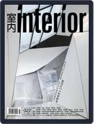 Interior Taiwan 室內 (Digital) Subscription July 16th, 2020 Issue