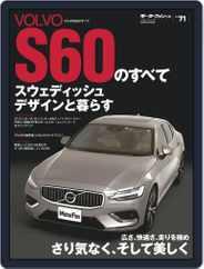 モーターファン別冊インポート Magazine (Digital) Subscription January 17th, 2020 Issue