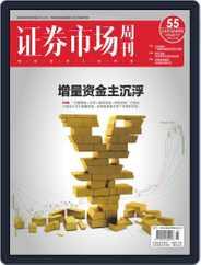 Capital Week 證券市場週刊 (Digital) Subscription July 17th, 2020 Issue