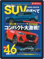 モーターファン別冊統括シリーズ (Digital) Subscription April 3rd, 2020 Issue