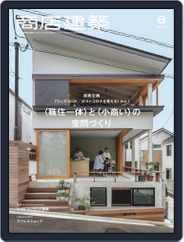 商店建築 shotenkenchiku (Digital) Subscription July 30th, 2020 Issue