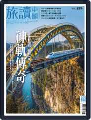 Or China 旅讀中國 (Digital) Subscription July 28th, 2020 Issue
