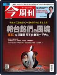 Business Today 今周刊 (Digital) Subscription August 3rd, 2020 Issue