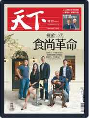 Commonwealth Magazine 天下雜誌 (Digital) Subscription July 29th, 2020 Issue