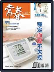 Evergreen 常春 (Digital) Subscription July 30th, 2020 Issue