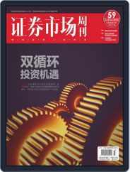 Capital Week 證券市場週刊 (Digital) Subscription July 31st, 2020 Issue