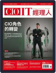 CIO IT 經理人雜誌 (Digital) Subscription July 31st, 2020 Issue
