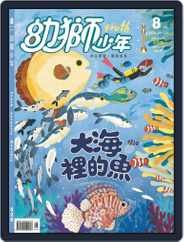 Youth Juvenile Monthly 幼獅少年 (Digital) Subscription July 31st, 2020 Issue