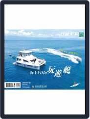 Travelcom 行遍天下 (Digital) Subscription August 3rd, 2020 Issue