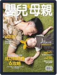 Baby & Mother 嬰兒與母親 (Digital) Subscription August 3rd, 2020 Issue
