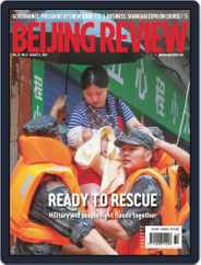 Beijing Review (Digital) Subscription August 6th, 2020 Issue