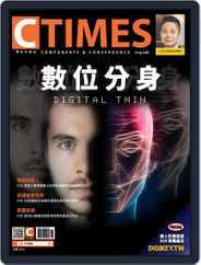 Ctimes 零組件雜誌 (Digital) Subscription August 6th, 2020 Issue