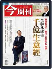 Business Today 今周刊 (Digital) Subscription August 10th, 2020 Issue