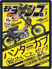 モトチャンプ motochamp (Digital) Subscription August 6th, 2020 Issue