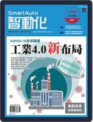 Smart Auto 智動化 (Digital) Subscription August 7th, 2020 Issue