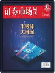 Capital Week 證券市場週刊 (Digital) Subscription August 7th, 2020 Issue