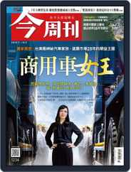 Business Today 今周刊 (Digital) Subscription August 17th, 2020 Issue