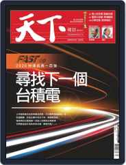 Commonwealth Magazine 天下雜誌 (Digital) Subscription August 12th, 2020 Issue