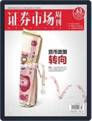 Capital Week 證券市場週刊 (Digital) Subscription August 14th, 2020 Issue