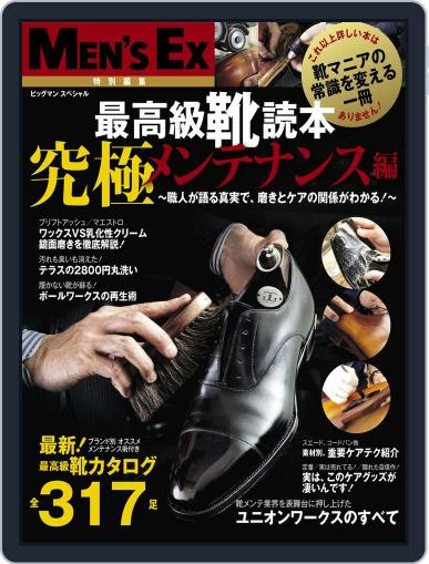 Men's Ex特別編集 最高級靴読本 Magazine (Digital) December 17th, 2012 Issue Cover