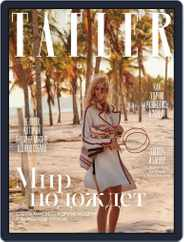 Tatler Russia Magazine (Digital) Subscription August 1st, 2020 Issue