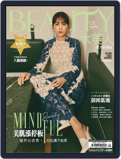 Elegant Beauty 大美人 Magazine (Digital) August 5th, 2020 Issue Cover