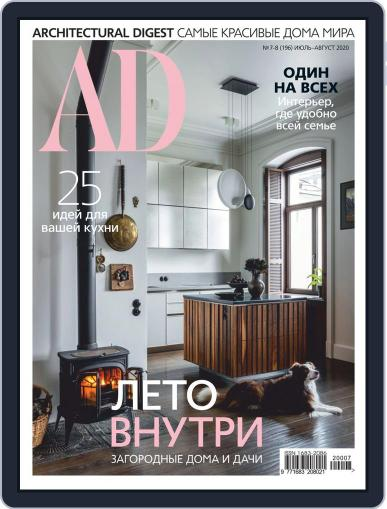 Ad Russia Magazine (Digital) July 1st, 2020 Issue Cover