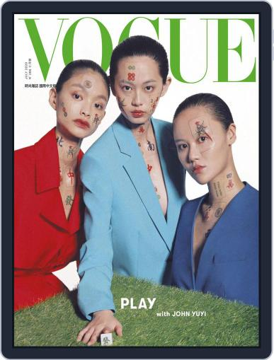 Vogue Taiwan Magazine (Digital) July 6th, 2020 Issue Cover
