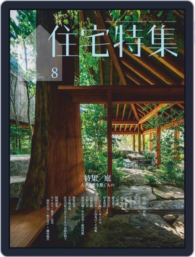 新建築 住宅特集 jutakutokushu Magazine (Digital) August 5th, 2020 Issue Cover