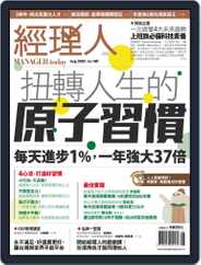 Manager Today 經理人 Magazine (Digital) Subscription August 1st, 2020 Issue