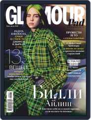 Glamour Russia Magazine (Digital) Subscription July 1st, 2020 Issue