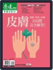 Common Health Special Issue 康健主題專刊 Magazine (Digital) Subscription June 15th, 2016 Issue