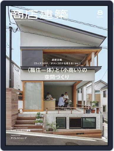 商店建築 shotenkenchiku Magazine (Digital) July 30th, 2020 Issue Cover