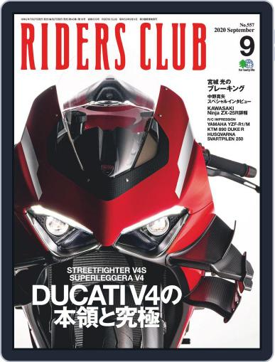 Riders Club ライダースクラブ Magazine (Digital) July 27th, 2020 Issue Cover