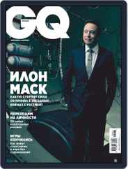 Gq Russia Magazine (Digital) Subscription July 1st, 2020 Issue