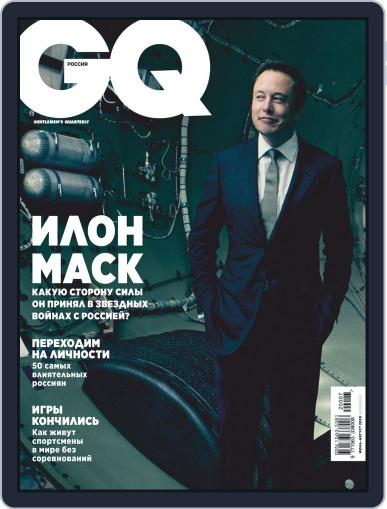 Gq Russia Magazine (Digital) July 1st, 2020 Issue Cover