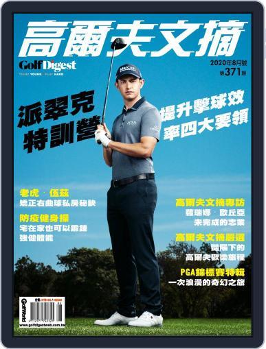 Golf Digest Taiwan 高爾夫文摘 Magazine (Digital) August 11th, 2020 Issue Cover
