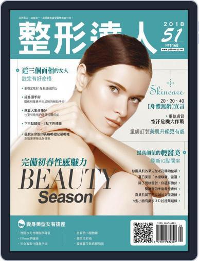 Psbeauty 整形達人 (Digital) April 12th, 2018 Issue Cover