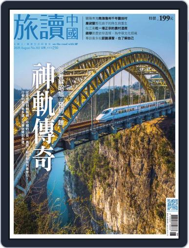 Or China 旅讀中國 Magazine (Digital) July 28th, 2020 Issue Cover