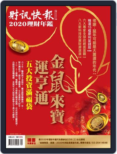 Investment Quarterly 財訊快報 Magazine (Digital) February 6th, 2020 Issue Cover