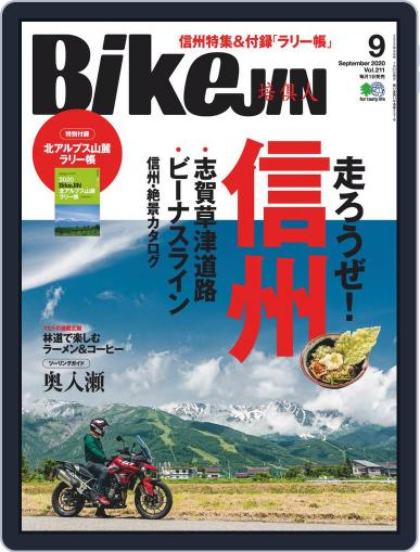 Bikejin/培倶人 バイクジン Magazine (Digital) August 1st, 2020 Issue Cover