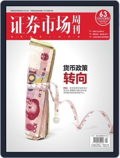 Capital Week 證券市場週刊 Magazine (Digital) August 14th, 2020 Issue Cover